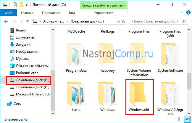 Удаление каталога Windows.old в ОС Windows 10