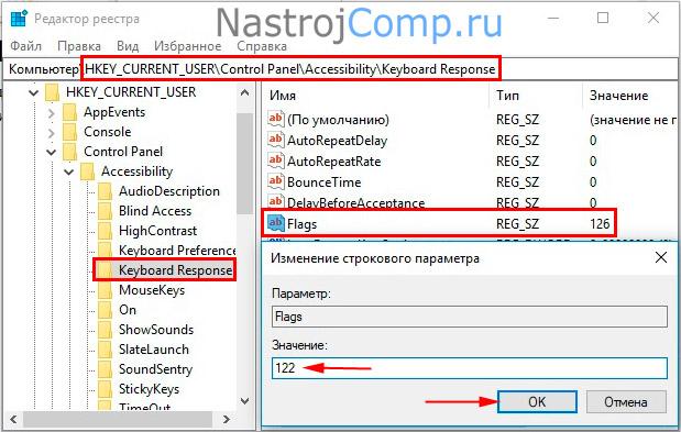параметр flags раздела keyboard response