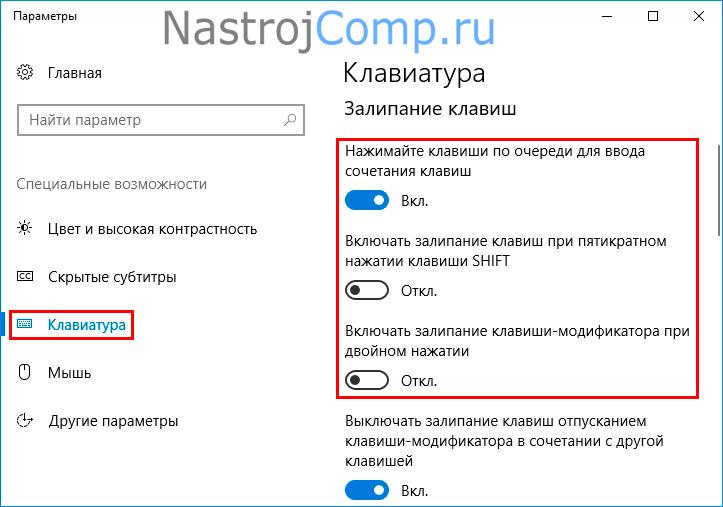 раздел клавиатуры в параметрах windows