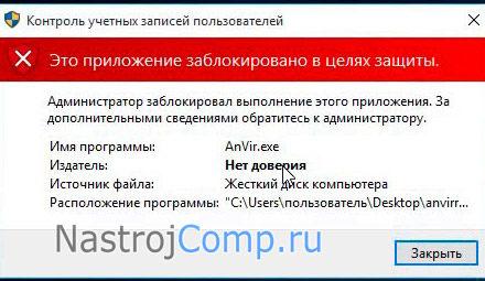 Как разблокировать приложение в Windows 10