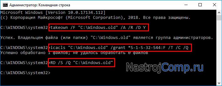 стирание windows.old в десятке через cmd