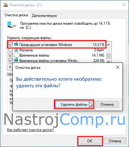 удаление windows.old в десятке через cleanmgr
