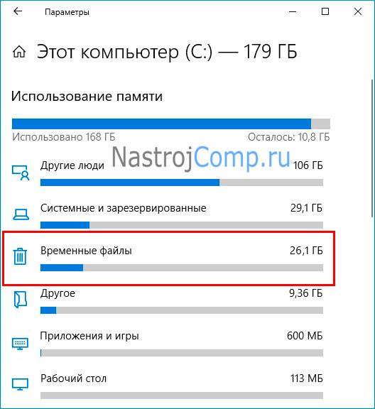 временные файлы системного диска с windows 10