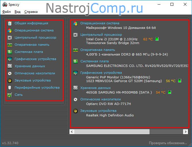 характеристики компьютера в программе speccy