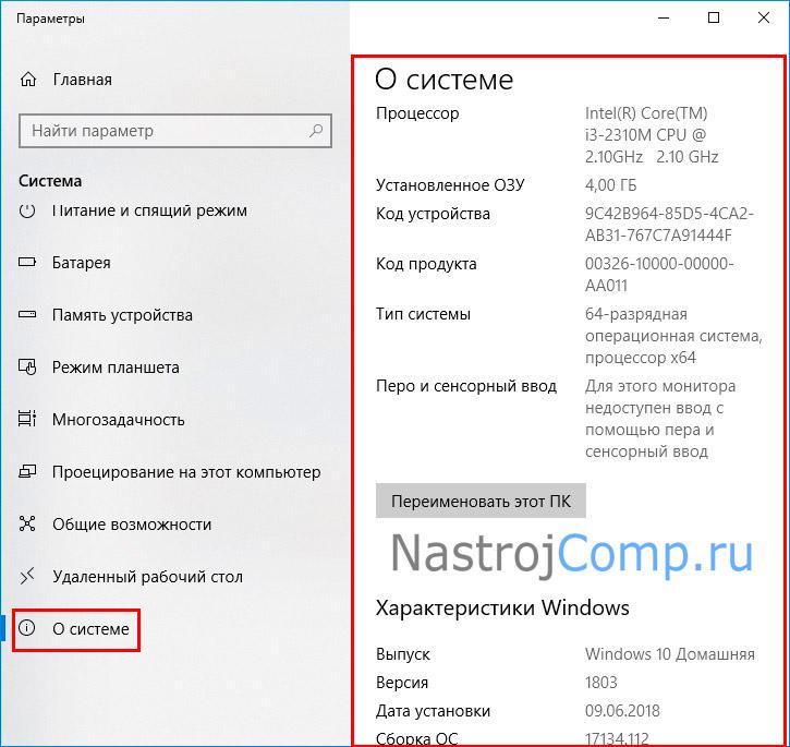 краткие характеристики компьютера в параметрах ос