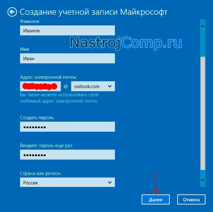 данные для создания учетной записи майкрософт в netplwiz