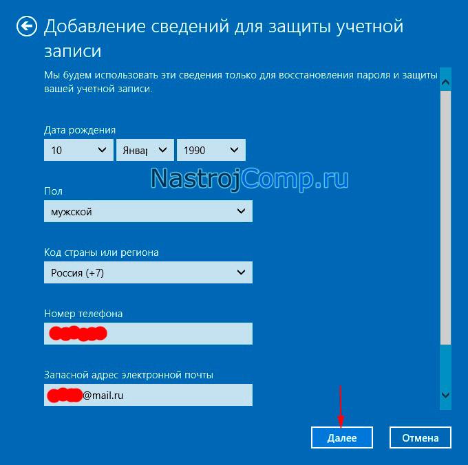 добавление сведений для защиты учетки в netplwiz