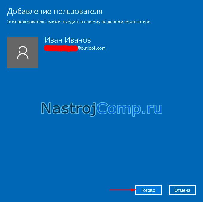 добавление учетки майкрософт в netplwiz