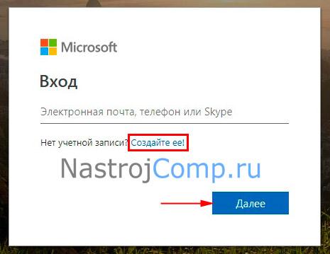 Создание учетной записи Microsoft в ОС Windows 10