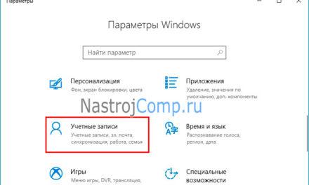 Создание учетной записи в Windows 10