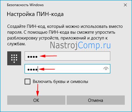 создание пин-кода для учетной записи microsoft