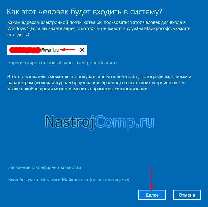 ввод адреса почты учетной записи майкрософт в netplwiz