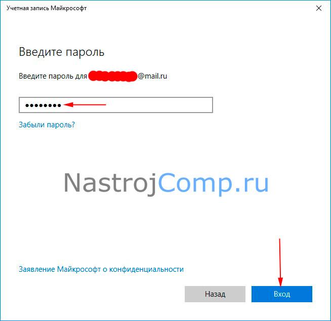 ввод пароля для учетки майкрософт