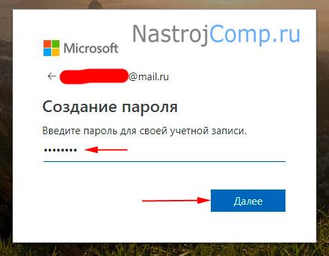 ввод пароля на сайте microsoft