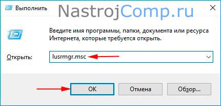 lusrmgr.msc в строчке ввода