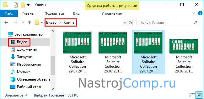 место хранения снимков игры в windows 10