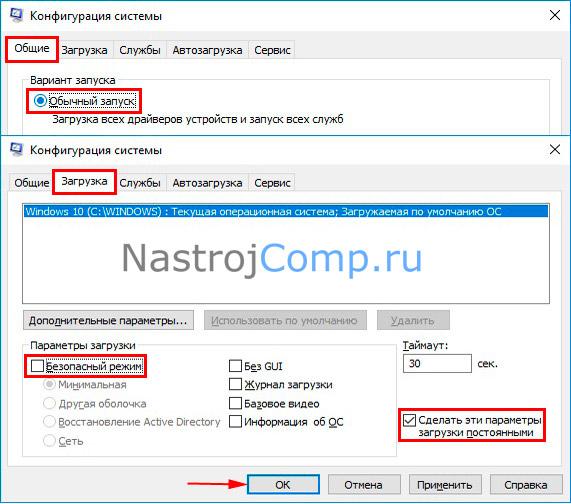отключение безопасного режима в msconfig в windows 10