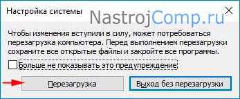 перезагрузка в окне от msconfig