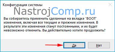 предупреждение при изменении конфигурации системы