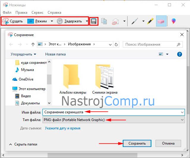 сохранение снимка экрана в приложении