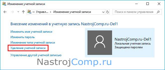 ссылка удаления пользователя через панель управления