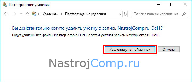 удаление файлов пользователя и профиля в панели управления