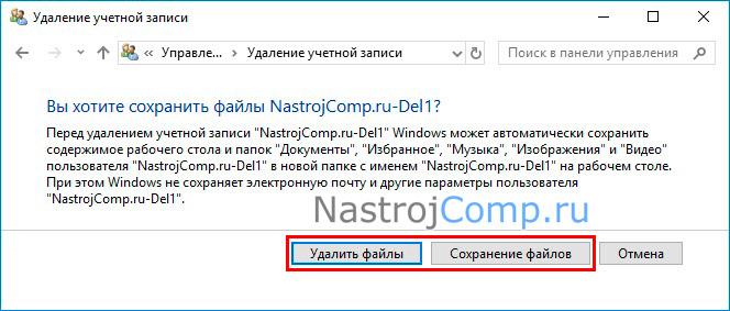 выбор удаления или сохранения файлов профиля в панели управления