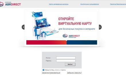 Банк Россия личный кабинет (интернет-банк)