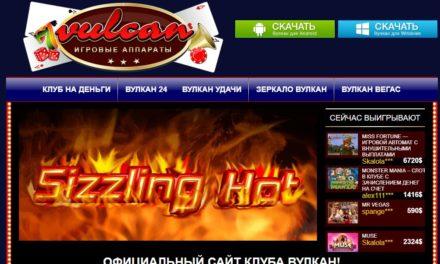 ТОП-4 игровых аппарата в казино Вулкан