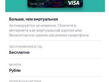 Виртуальная карта Visa Сбербанка