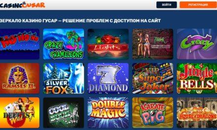 «Казино Гусар» – мир увлекательных игровых автоматов и азартных игр