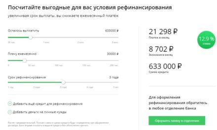Рефинансирование кредита в Сбербанке
