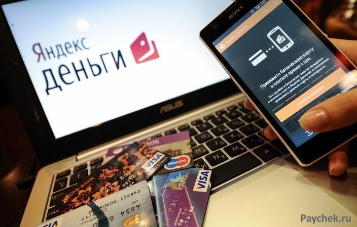 Виртуальный кошелек ЯндексДеньги