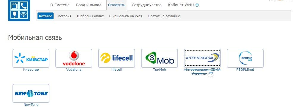 Пополнение счёта Киевстар, Vodafone, lifecell, ТриМоб, Интертелеком, CDMA Украина, PEOPLEnet, NewTone