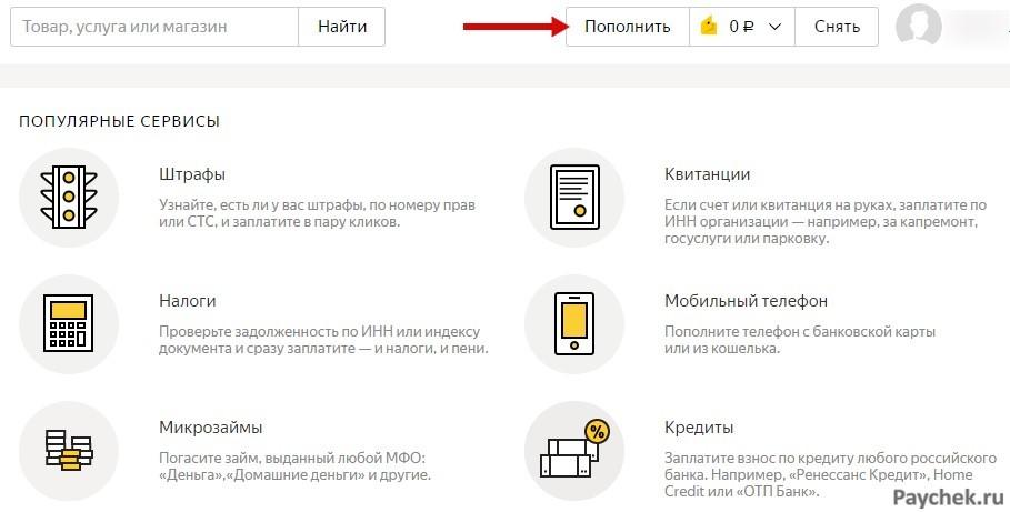 Как пополнить счёт Яндекс.Деньги с мобильного телефона