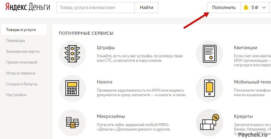 Как перевести на Яндекс.Деньги через Сбербанк Онлайн