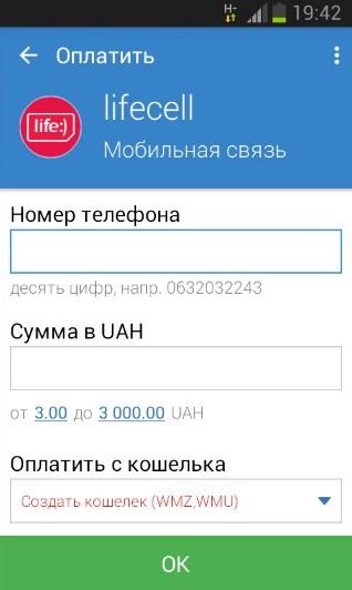 Оплата мобильных услуг через WebMoney Mobile в Украине