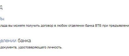 Вклады в Банке «Москвы» (ВТБ)