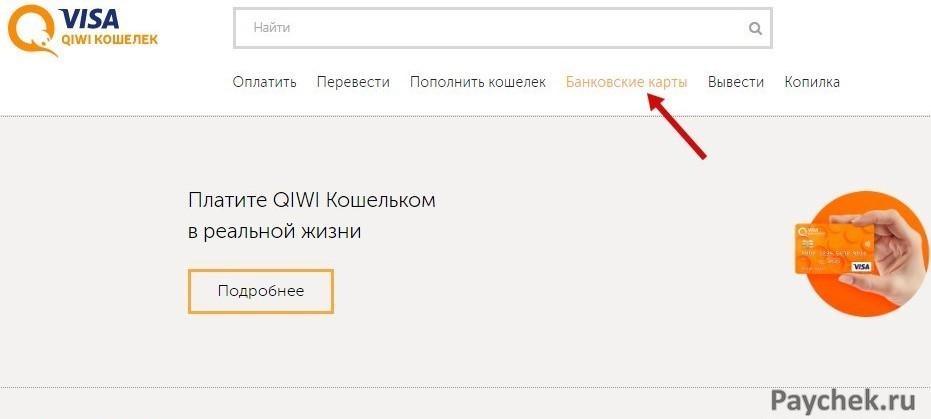 Банковские карты в QIWI Кошельке