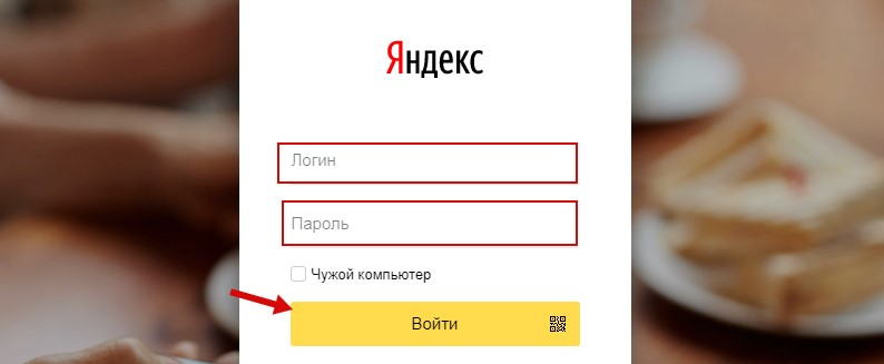 Яндекс.Деньги кошелёк — вход в личный кабинет, регистрация (создание)