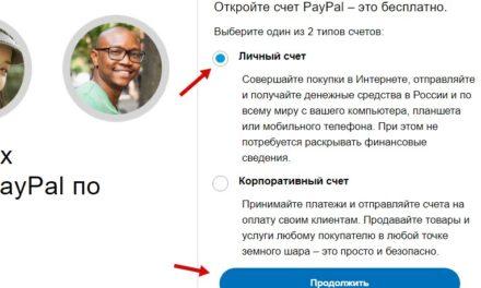 PayPal в Украине — особенности использования системы