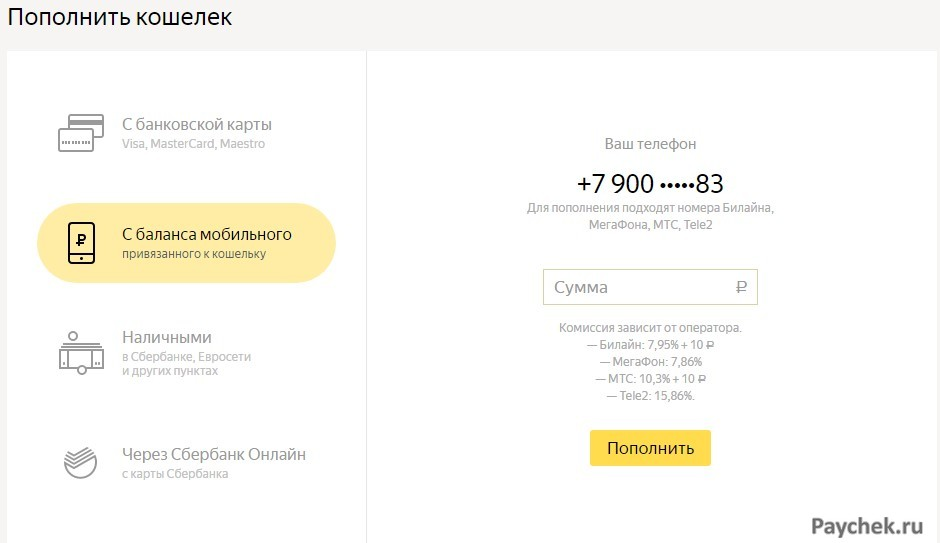 Пополнение Яндекс Кошелька с баланса мобильного