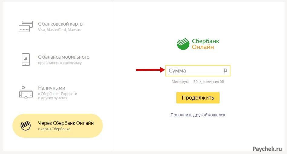 Пополнение кошелька Яндекс.Деньги через Сбербанк Онлайн