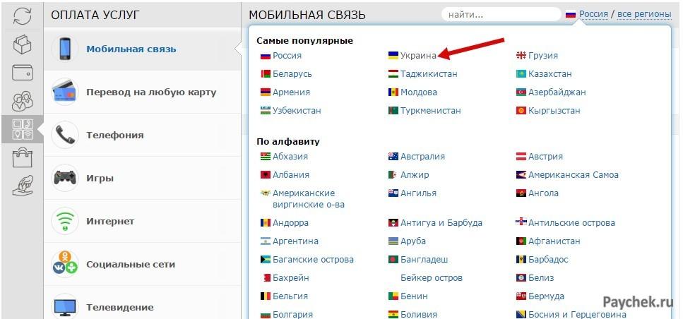 Оплата услуг мобильной связи через WebMoney в Украине