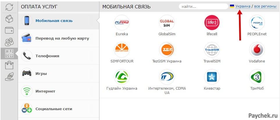 Список операторов связи для оплаты через WebMoney в Украине