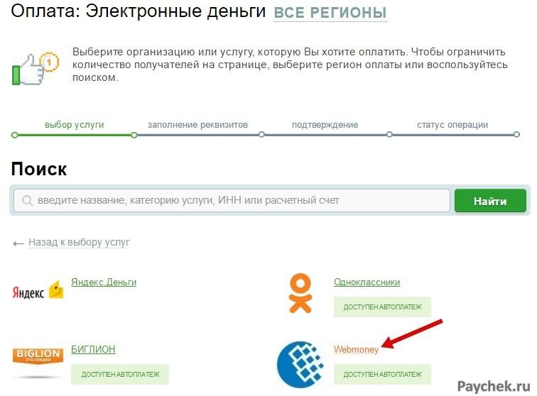 WebMoney в Сбербанк Онлайн
