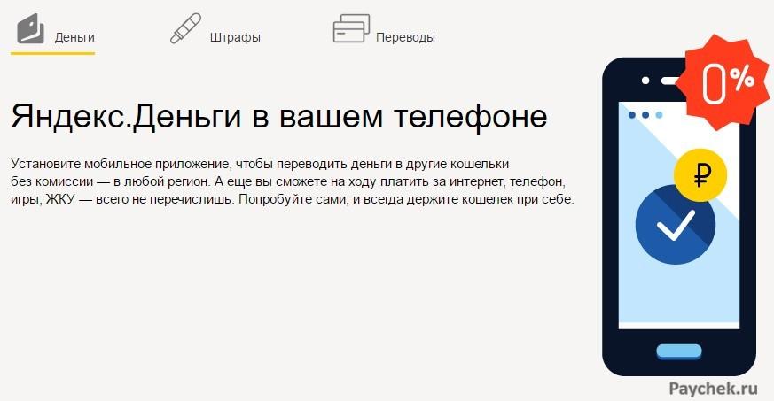 Приложение Яндекс.Деньги для смартона