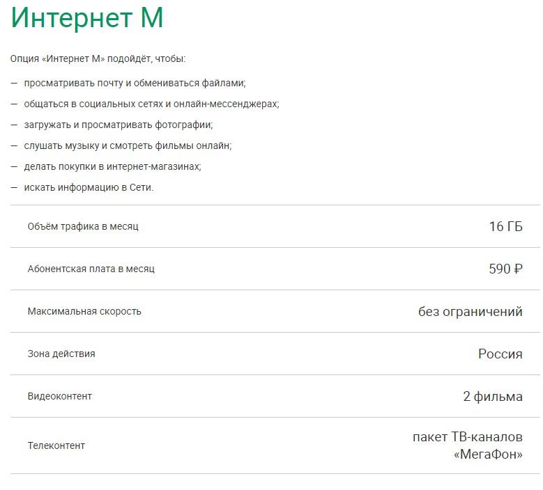 Интернет M от Мегафон