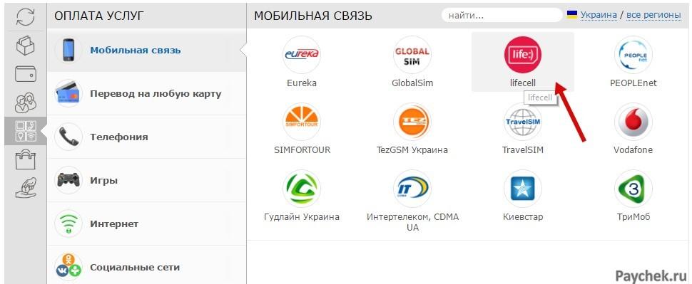 Выбор оператора связи для оплаты услуг через WebMoney