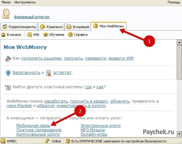Оплата услуг мобильной связи через WebMoney Keeper Win Pro